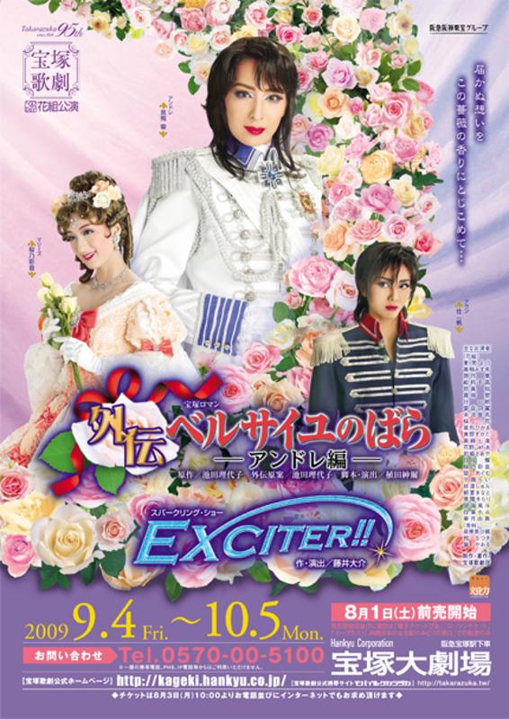 「外伝ベルサイユのばら -アンドレ編-」「EXCITER!!」