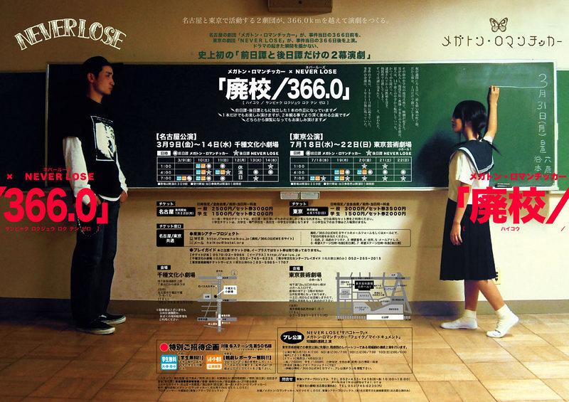 廃校/366.0【前日譚:メガトン・ロマンチッカー】