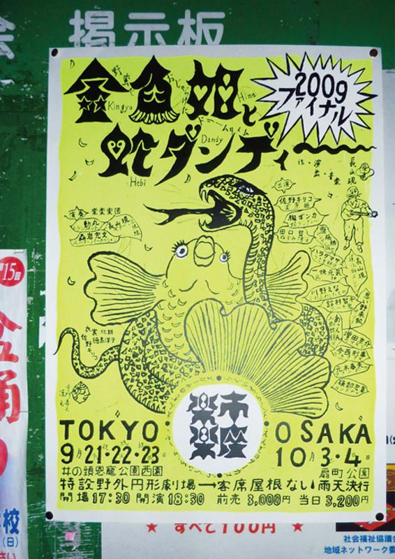 金魚姫と蛇ダンディー 2009 final