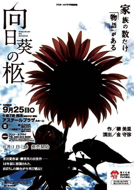 向日葵の柩