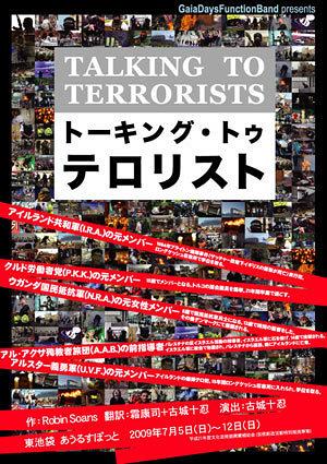 トーキング・トゥ・ テロリスト
