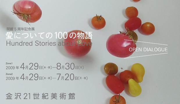 塩田千春+チェルフィッチュ「記憶の部屋について」