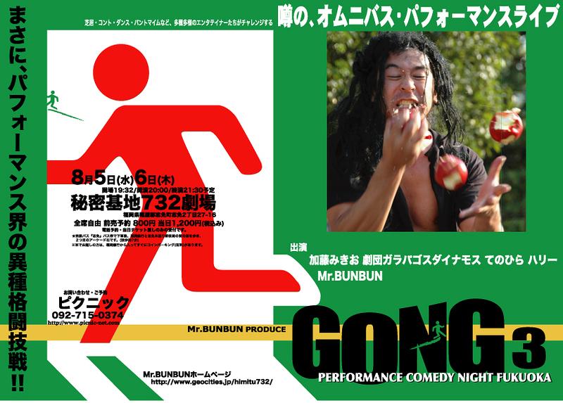 『GONG3』