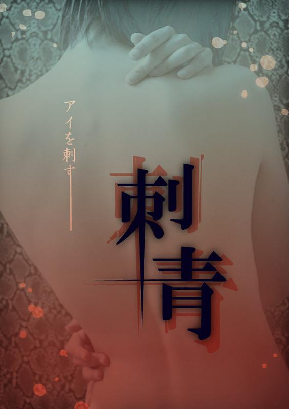 刺青/シセイ【ご来場ありがとうございました!!】