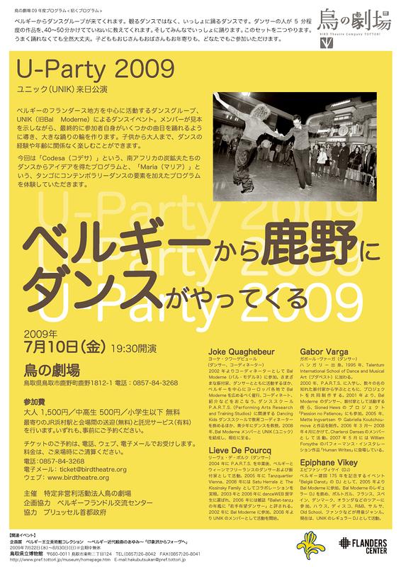 ベルギーから鹿野にダンスがやってくる U-Party 2009 ニック(UNIK)来日公演