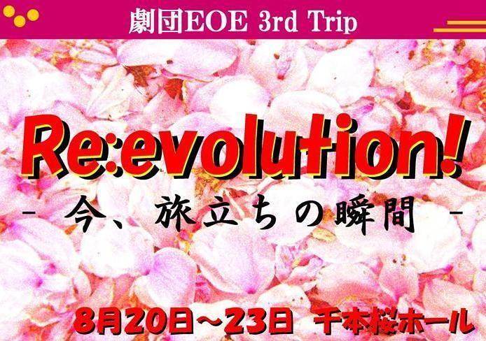 Re:evolution