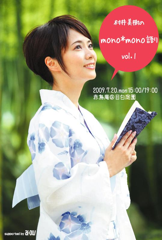 村井美樹のmono*mono語り vol.1