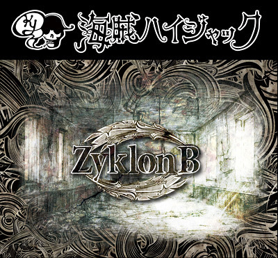 Zyklon B (再演)