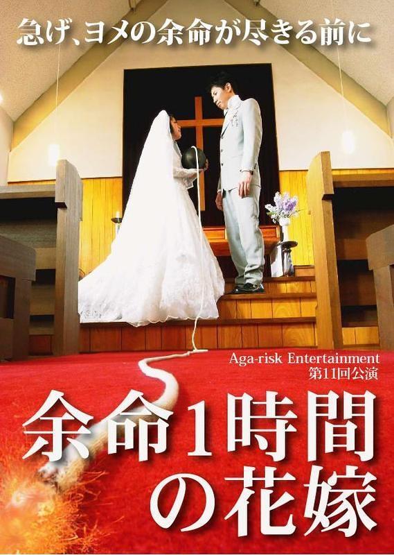 余命1時間の花嫁【ご来場ありがとうございました】