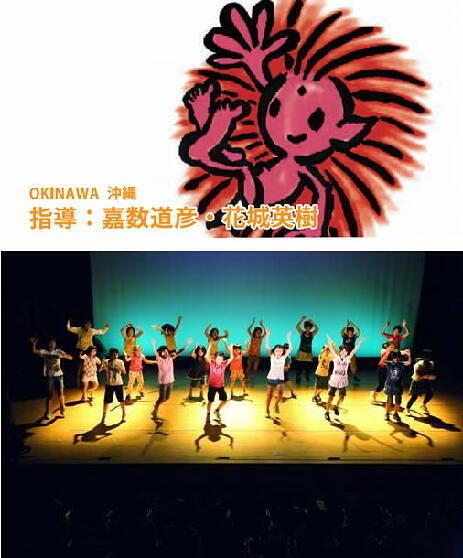 琉球民俗子ども音楽舞踊団「キジムナー村のわらんちゃー/うごき出す絵本」