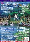 創作・人魚姫/オーロラ姫の結婚