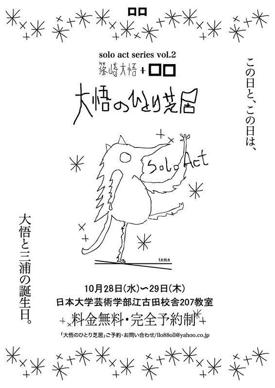 大悟のひとり芝居【2月中旬に公演延期】