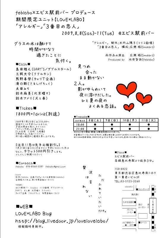 【LOVE*LABO】「アレルギー」「3番目の恋人」満員御礼で終了!