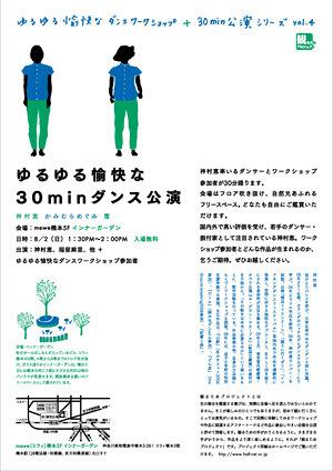 ゆるゆる愉快な30minダンス公演vol.4 ~神村恵篇~