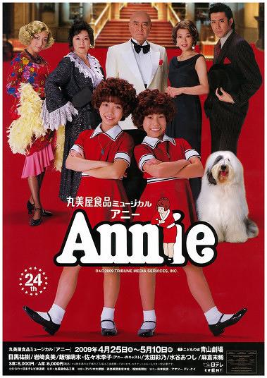 2009丸美屋食品ミュージカル「アニー」