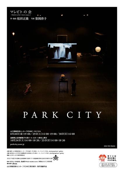 PARK CITY(パーク・シティ)