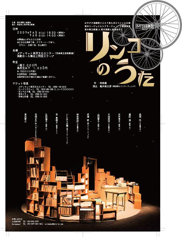「リンコのうた」宮崎公演
