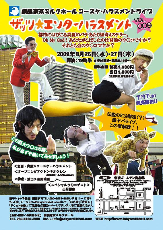 ザッツ☆エンターハラスメントvol.009