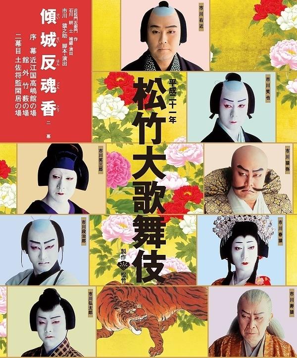 平成21年松竹大歌舞伎