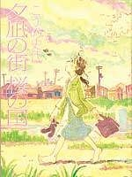 朗読劇「夕凪の街 桜の国」