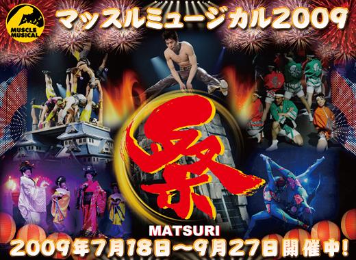 祭-MATSURI-