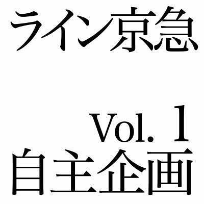 ライン京急 自主企画 Vol.1