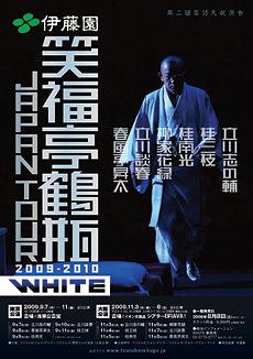 伊藤園 笑福亭鶴瓶 JAPAN TOUR2009-2010 「WHITE」