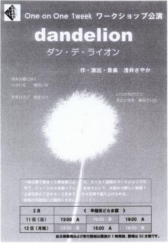 dandelion ダン・デ・ライオン