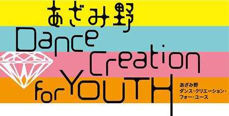 あざみ野 Dance Creation for YOUTH