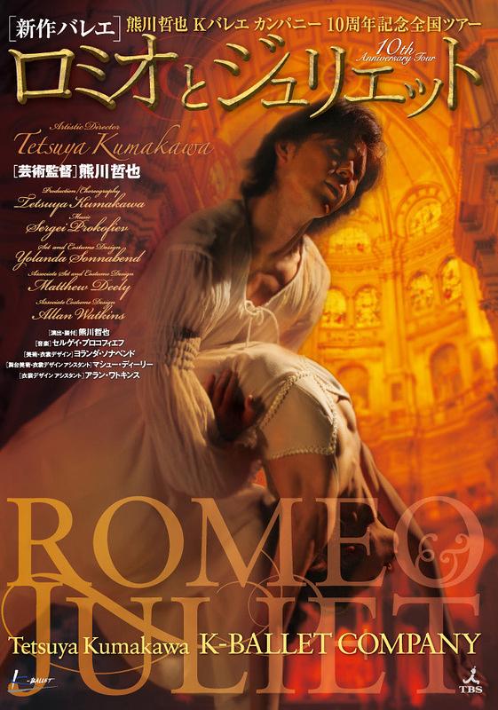 新作バレエ「ロミオとジュリエット」