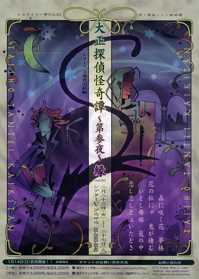 大正探偵怪奇譚 ~第参夜~ 縁