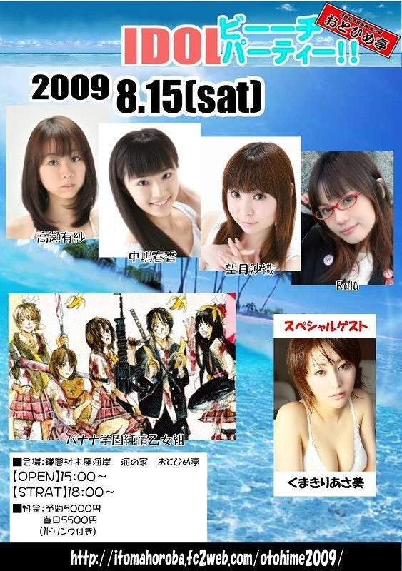 ❤『IDOL ビーチパーティー! in おとひめ亭』❤