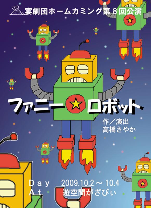 ファニー☆ロボット