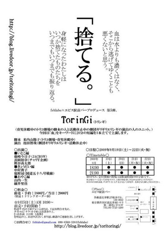 TorinGi(トリンギ)「捨てる。」