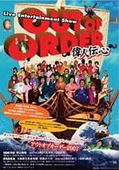OUT of ORDER~偉人伝心~