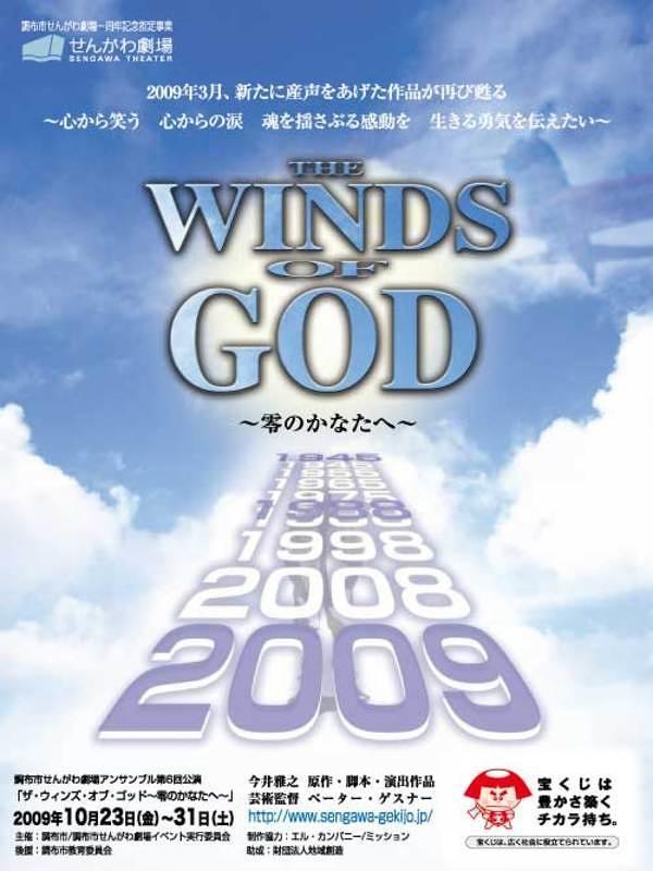 THE WINDS OF GOD ~零のかなたへ~