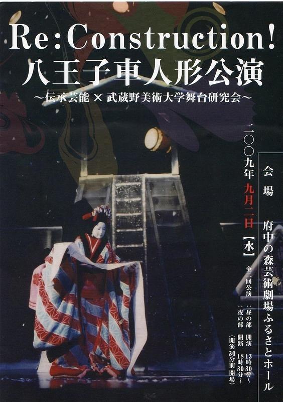 Re:Construction!  八王子車人形公演
