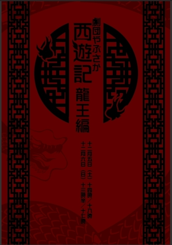 西遊記 龍王編