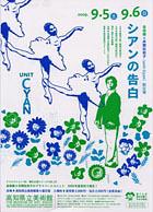 unit-Cyan(金森穣&井関佐和子)初公演「シアンの告白」