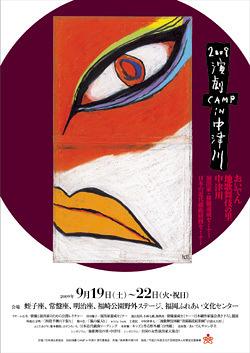 2009演劇CAMPin中津川
