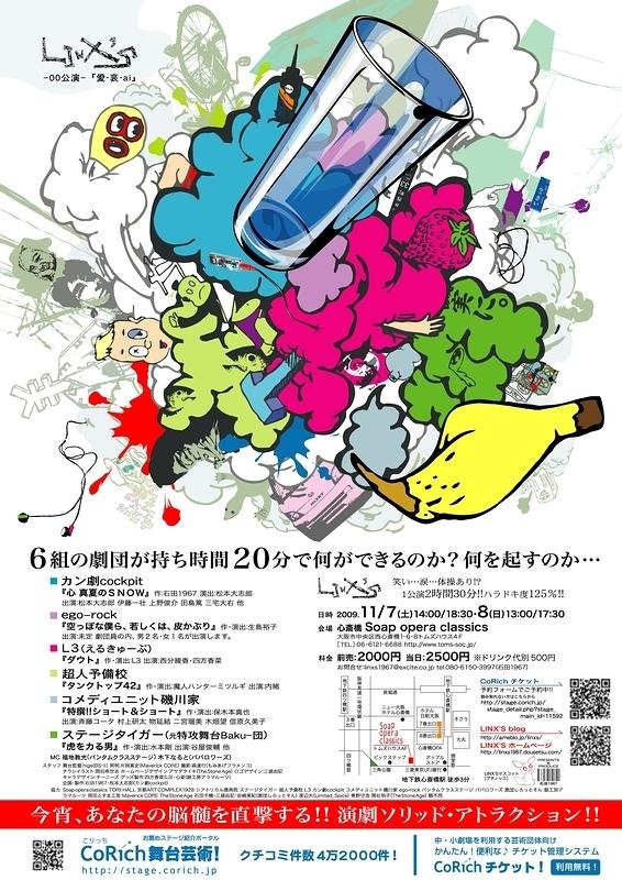 【LINX'S ~00(ゼロゼロ)公演~】