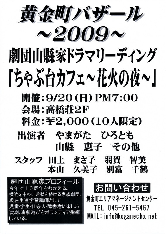 ちゃぶ台カフェ〜花火の夜〜