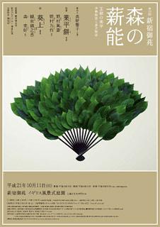第25回 新宿御苑・森の薪能 狂言「業平餅」/能「葵上」