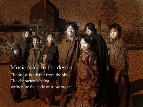 砂漠の音階
