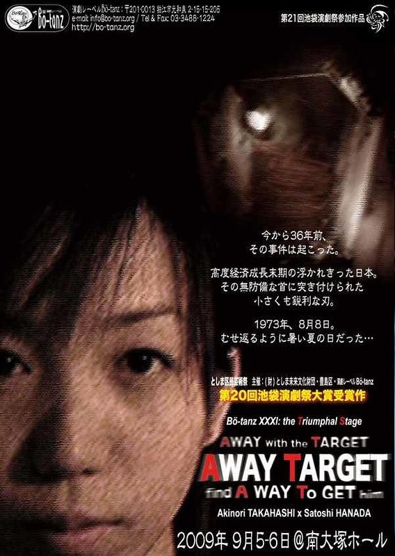 「AWAY TARGET」