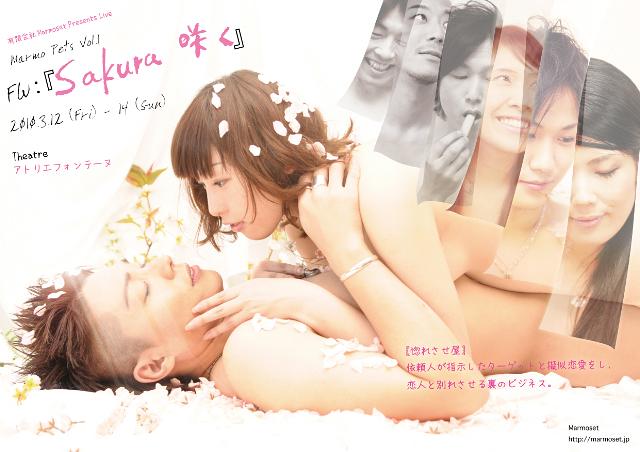 Fw:『sakura咲く』