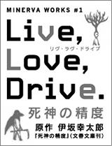 Live,Love,Drive. 死神の精度【脚本:竹重洋平 演出:松村武】