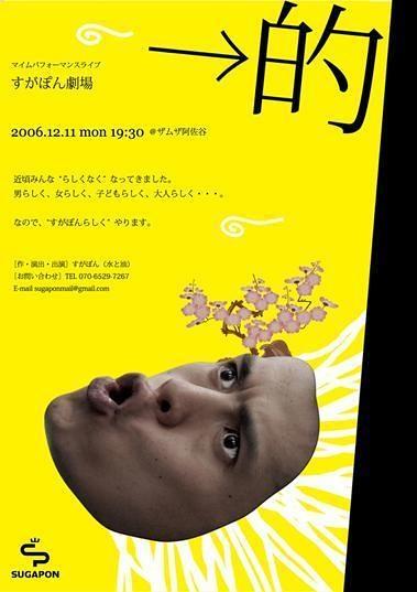 すがぽん劇場 →的