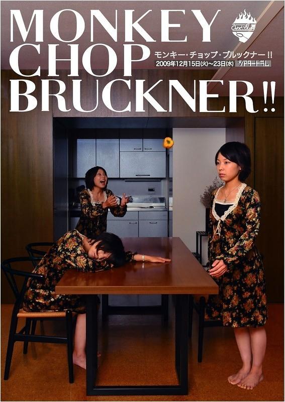 モンキー・チョップ・ブルックナー!!