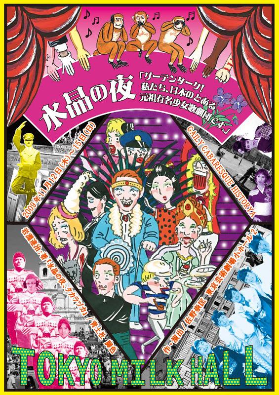 水晶の夜「グーテンターク!私たち、日本のとある元祖有名少女歌劇団です。」